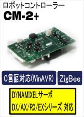 ロボットコントローラー CM-2+[902-0020-000]
