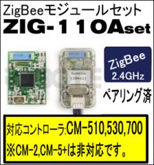 ZigBeeモジュール ZIG-110A Set[902-0028-000]