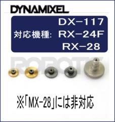 RX-24F,RX-28 GearSet[903-0088-000]