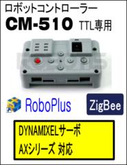 ロボットコントローラー CM-510[902-0022-000]