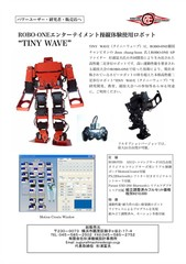 TINIWAVE 組立調整済みフルセットROBO-ONE LIGHTクラス用機体PDFカタログ