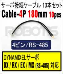 Robot Cable-4P 180mm 10pcs[903-0082-000]