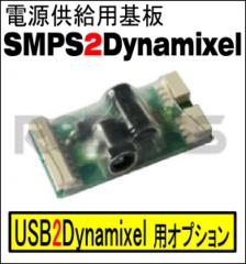 電源供給基板 SMPS2Dynamixel[902-0034-000]
