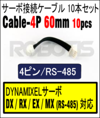 Robot Cable-4P 60mm 10pcs[903-0079-000]