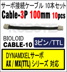 Robot Cable-3P 100mm 10pcs[903-0075-000]