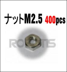 ナット M2.5 (400pcs)[903-0058-000]