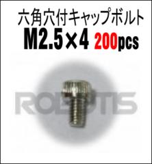 六角穴付きキャップボルト M2.5×4 (200pcs)[903-0063-000]