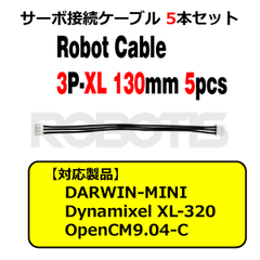Robot Cable-3P-XL 130mm 5本セット(DARWIN-MINI対応) [903-0225-000]