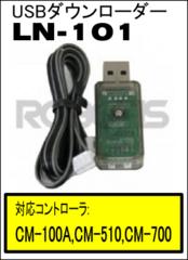USB ダウンローダー LN-101[902-0041-000]