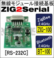 無線モジュール接続基板 ZIG2Serial[902-0033-000]
