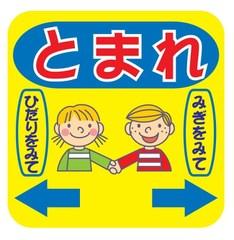 NO-SK-06 (なかよし園児)