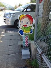 ネーム入れNO-3 (SHO)