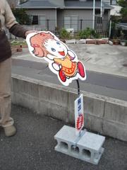 板バネ式看板  (No-BA-01)
