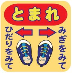 NO-SK-07 (足型子供)