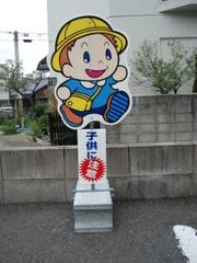 (基本型)NO-HO-008(プレート大)