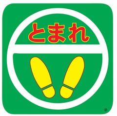 とまれ標識(NO-SK-12)