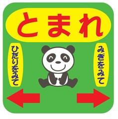 NO-SK-04 (パンダ)