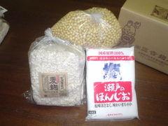 5kg・麹10割 手造り味噌のセット<麦麹>