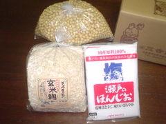10kg・麹16割 手造り味噌のセット<玄米麹> ※オススメ