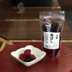 手造りの梅ぼし(大粒)250g
