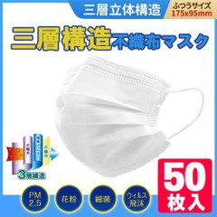 【特別限定】三層構造不織布マスク 1箱(50枚入り)税別価格