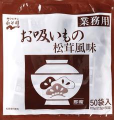永谷園 業務用お吸いもの松茸風味 2.3g×50袋入×2セット