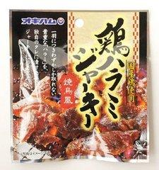鶏ハラミジャーキー20g 10袋セット