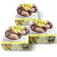 ひろしま牡蠣のオリーブオイル漬け藻塩レモン風味 65g×3缶セット