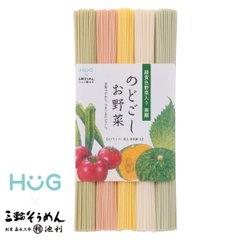 okuru 三輪そうめん 緑黄色野菜入り のどごしお野菜 【50g*5本】 1セット 250g