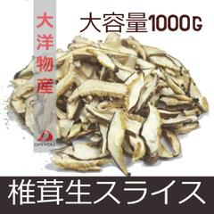 【業務用】干ししいたけ スライス 干し椎茸1kg