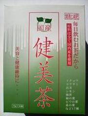 国産 健美茶 30袋