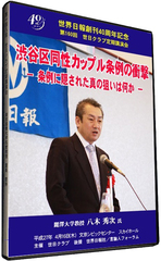 【タイトル】2015/04/16 第160回 「渋谷区同性カップル条例の衝撃~条例に隠された真の狙いは何か」