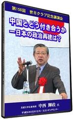 【タイトル】2013/08/20 第150回 「中国とどう付き合うか~日本の政治再建は?」中西 輝政氏 (京都大学名誉教授)