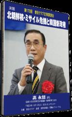 【タイトル】2017/6/13 第173回 「北朝鮮核・ミサイル危機と韓国新政権」