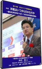 【タイトル】2018/6/14 第179回 「沖縄はいつから日本なのか~誰も気が付かないもう一つの日本共産革命理論~」