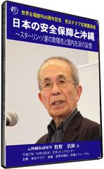 【タイトル】2015/10/15 第163回 「日本の安全保障と沖縄~スターリン・ソ連の欺瞞性と国内左派の妄想」