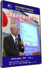 【タイトル】2015/06/16 第161回 「低線量放射線は怖くない~フクシマのこれから」