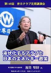 【タイトル】2013/04/16第148回 「液状化するアラブと日本のエネルギー政策」渥美 堅持氏(東京国際大学名誉教授)