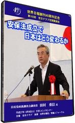 【タイトル】2015/08/18 第162回 「安保法成立で日本はどう変わるか」