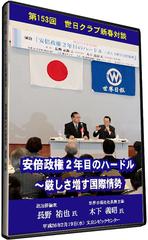 【タイトル】2014/02/19 第153回 「安倍政権2年目のハードル~厳しさ増す国際情勢」