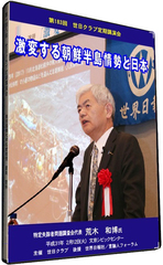【タイトル】2019/02/12 第183回 「激変する朝鮮半島情勢と日本」