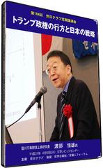 【タイトル】2019/04/16 第184回 「トランプ政権の行方と日本の戦略」