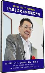 【タイトル】2016/06/16 第167回 『「民共」協力と参院選の行方』
