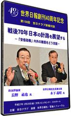 【タイトル】2015/02/20 第159回 「戦後70年日本の針路を展望する~安倍政権、内外の課題をどう克服」