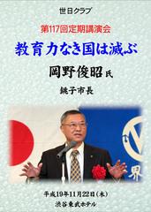 【タイトル】2007/11/22 第117回 教育力なき国は滅ぶ  岡野 俊昭 銚子市長