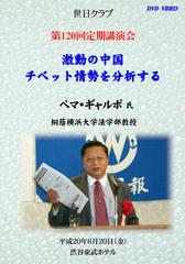 【タイトル】2008/6/20 第120回 激動の中国・チベット情勢を分析する ペマ・ギャルポ 桐蔭横浜大学法学部教授