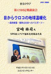 【タイトル】2009/4/14 第125回 目からウロコの地球温暖化対策  宮崎 林司 NPO法人アジア植林友好協会代表