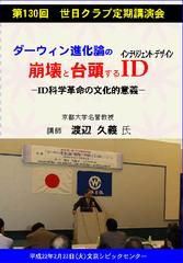 【タイトル】2010/2/23 第130回 ダーウィン進化論の崩壊と台頭するID (インテリジェント・デザイン) 渡辺 久義  京都大学名誉教授