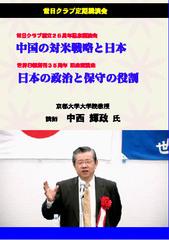【タイトル】2010/4/26 第131回 日本の政治と保守の役割 中西 輝政 京都大学大学院教授