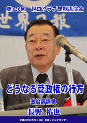 【タイトル】2011/2/15 第136回 どうなる菅政権の行方 長野 祐也 政治評論家